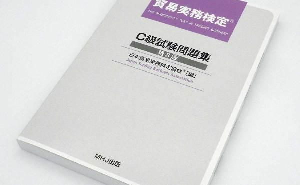 貿易実務検定® C級試験問題集〈第8版〉