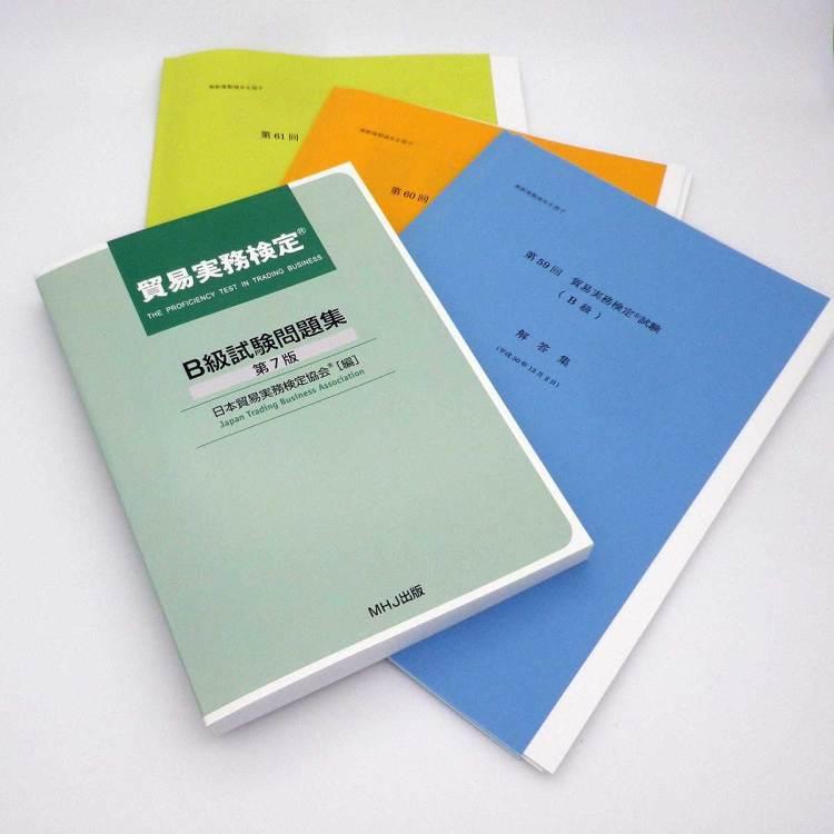 貿易実務検定®B級セット3(B級問題集+61,60,59回)
