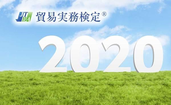 2020年貿易実務検定実施予定