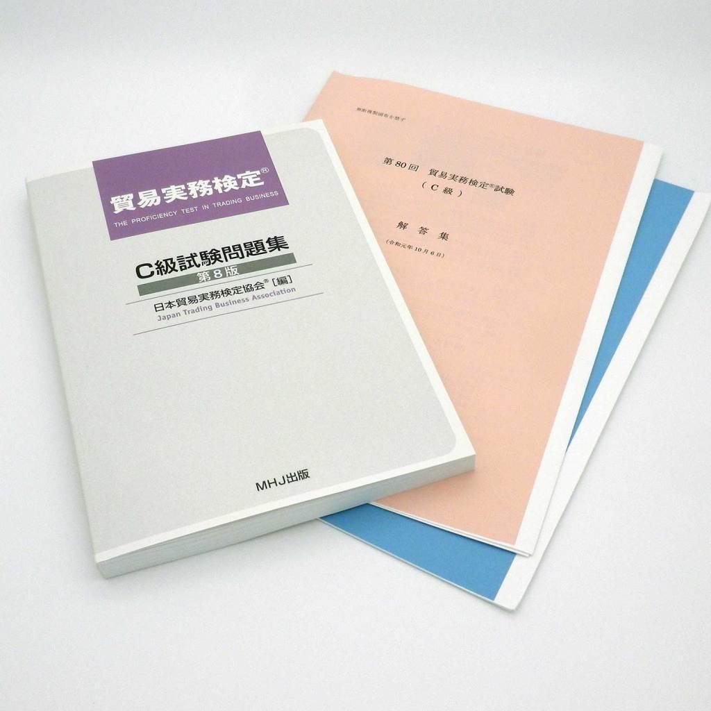貿易実務検定(R)C級セット2(C級問題集+80,79回)