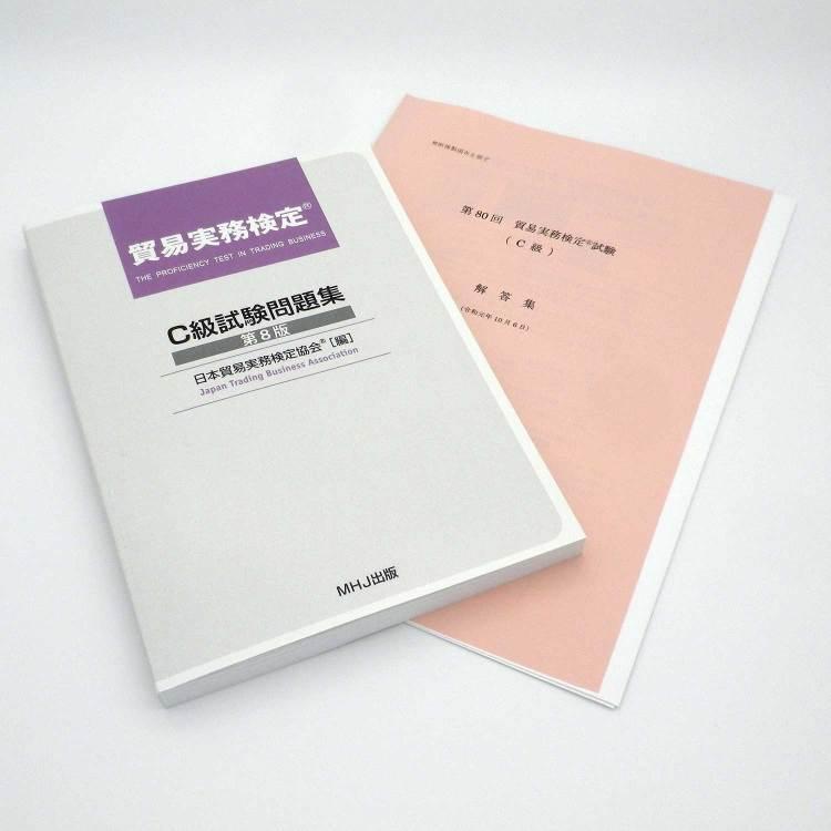 貿易実務検定(R)C級セット1(C級問題集+80回)