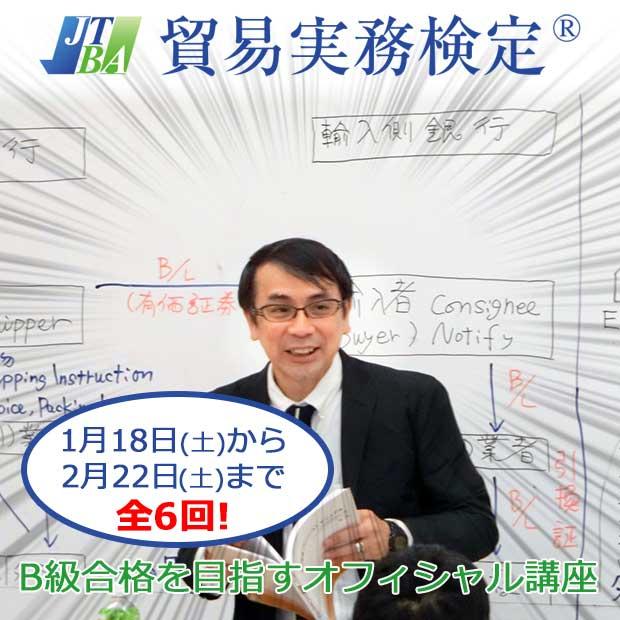 わかりやすい貿易実務中級講座(2020年3月試験対策・東京)
