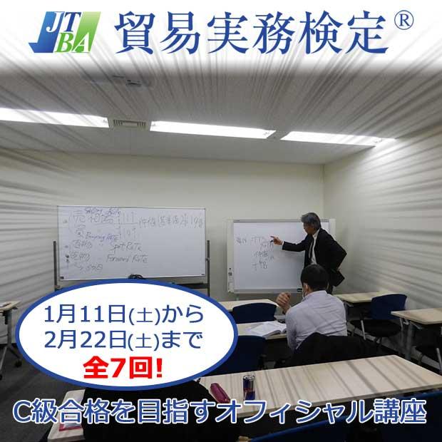 わかりやすい貿易実務初級講座(2020年3月試験対策・東京)