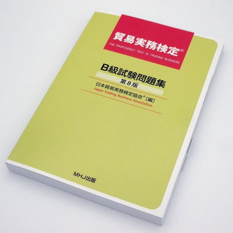 貿易実務検定® B級試験問題集〈第8版〉