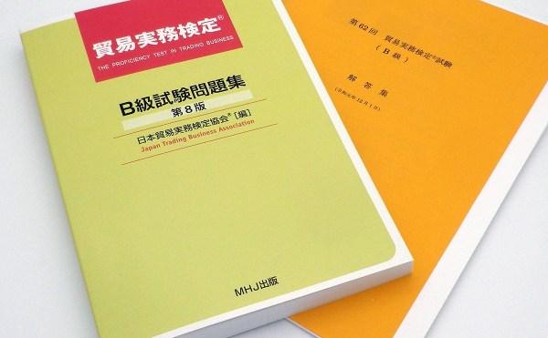 貿易実務検定(R)B級セット1(B級問題集+62回)