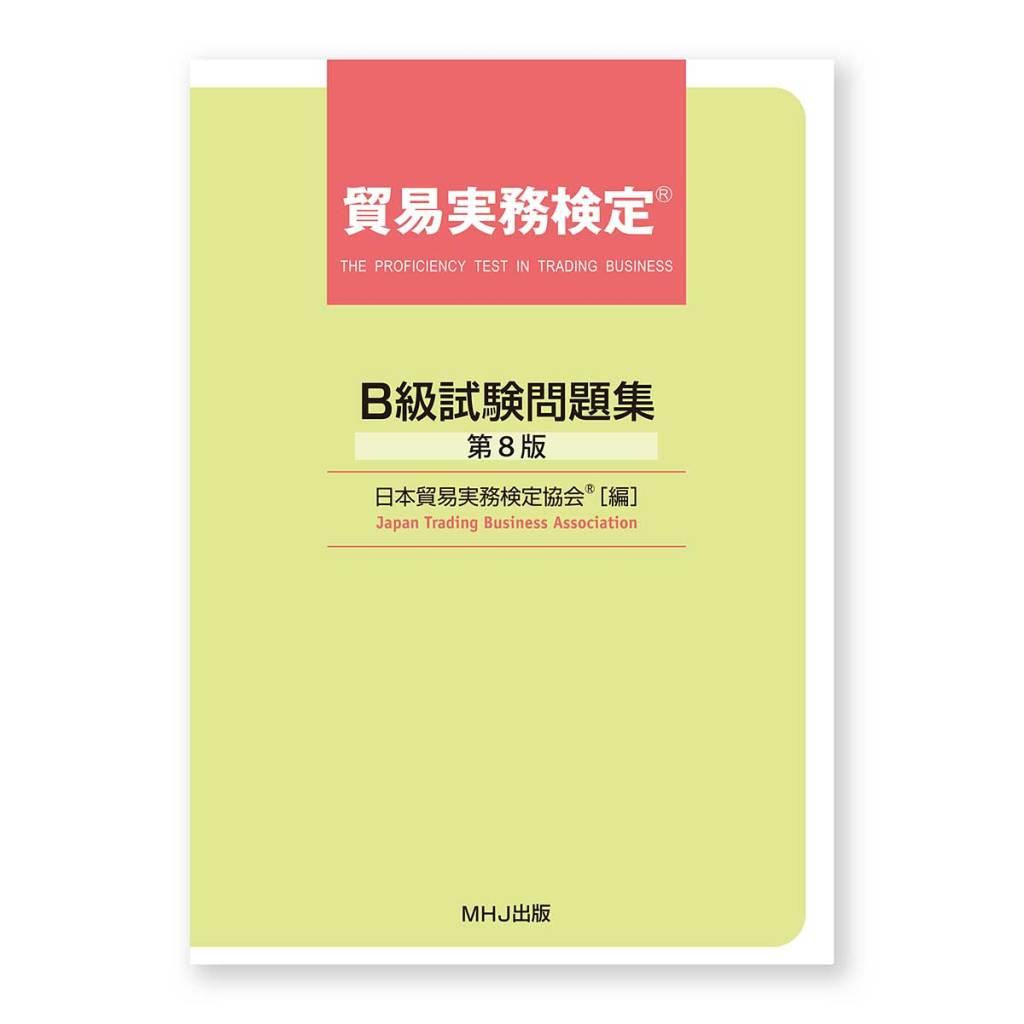 貿易実務検定(R)B級試験問題集〈第8版〉
