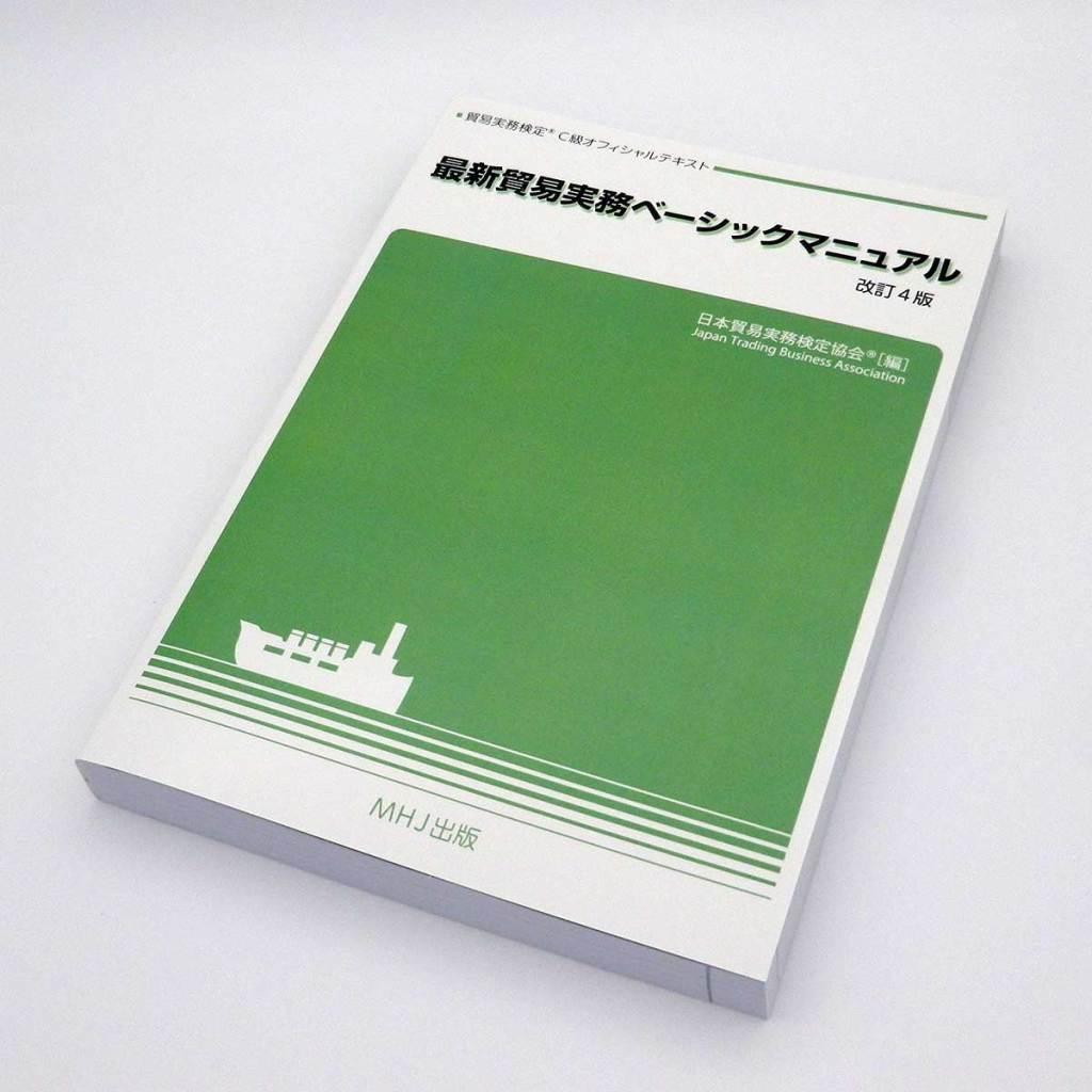 最新貿易実務ベーシックマニュアル(改訂4版)