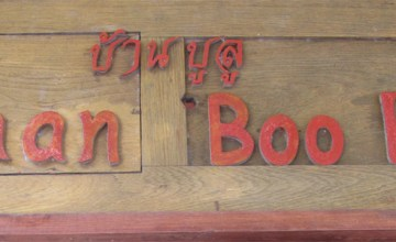 Front sign of Baan Boo Loo Guest House in Chiang Mai