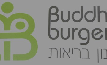 Logo of Buddha Burgers Vegan Restaurant in Tel Aviv