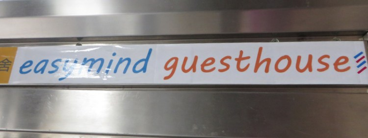 Easy Mind Guesthouse - Taipei - Featured