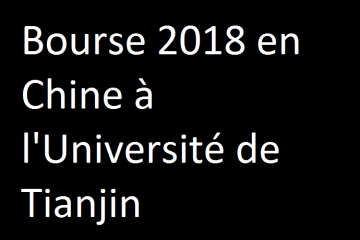 Bourse 2018 en Chine à l'Université de Tianjin