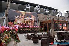 2016BWCHostHaosBowlingShanghaiChina.jpg