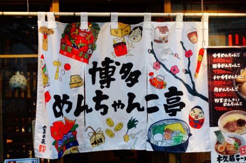 rideau entrée restaurant japonais
