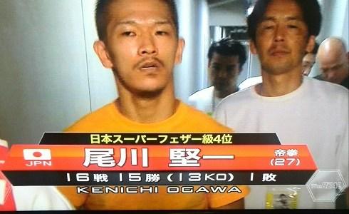 尾川KO勝ちの詳細報告 尾川堅一VSデイビ・フリオ・バッサ
