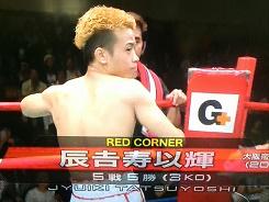 速報)辰吉寿以輝 6連勝目はダウンを喫するも快勝 VSモンキー修平
