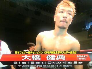 源大輝が日本フェザー級王座獲得 VS大橋健典は初防衛失敗
