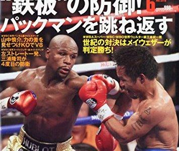 亀田興毅VS河野公平・・・河野がアメリカで防衛戦