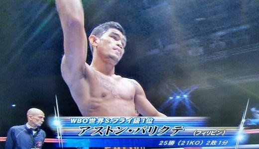 速報)井岡一翔、10RTKO勝ちで日本人初の4階級制覇!VSアストン・パリクテ
