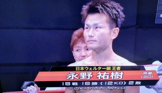 速報)永野祐樹が日本ウェルター級タイトルを2RTKOで初防衛成功 VS川崎真琴