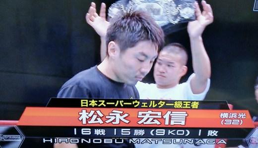 松永宏信が圧勝の4RTKOで初防衛に成功 VS越川孝紀(日本S・ウェルター級タイトルマッチ)