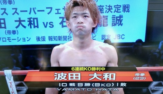 KO率90%の剛腕、波田大和がTKOでユースタイトル獲得 VS石井龍誠(日本ユース・S・フェザー級王座決定戦)
