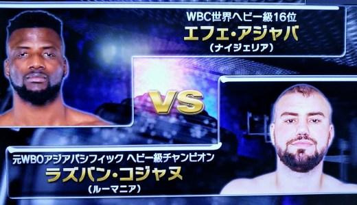 全勝のホープ、エフェ・アジャバが慎重なボクシングで9RTKO勝ち VSラズバン・コジャヌ(ヘビー級10回戦)