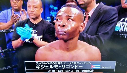 ギジェルモ・リゴンドーがまたもや観客無視の塩ボクシング VSリボリオ・ソリス(WBA世界バンタム級王座決定戦)