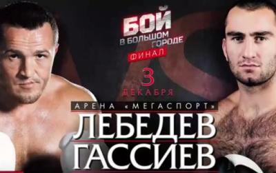 Lebedev vs Gassiev boxing banner