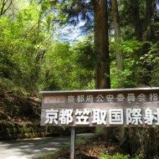 関西エアライフルマンの聖地、京都笠取国際射撃場へようこそ!