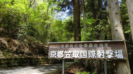 京都笠取国際射撃場01