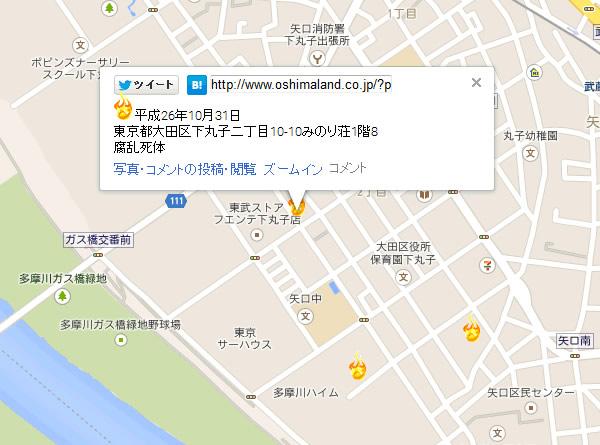 大島 てる 事故 物件 地図