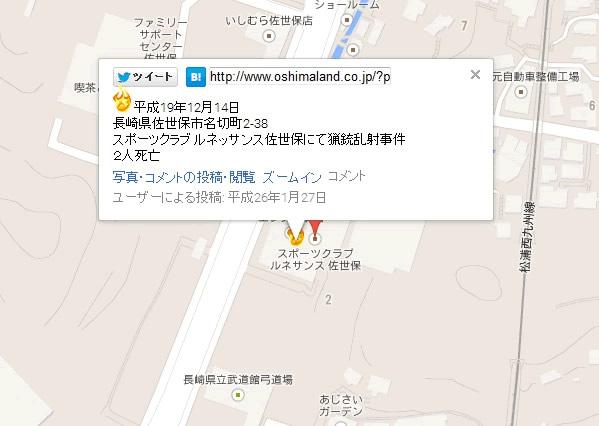 事故物件マップ