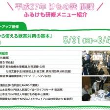 一般社団法人による「平成27年けもの塾」開講のお知らせ!