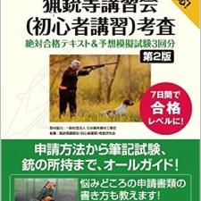 早くも登場!2015年6月の法改正対応、猟銃等初心者講習会むけ問題集!