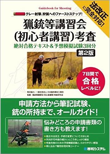 猟銃等初心者講習会法改正対応テキスト