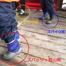 山歩きに大事な猟師の靴、おもに3パターン。あなたはどれ?