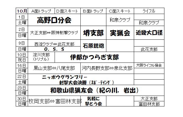 大阪総合射撃場2016年10月予定表