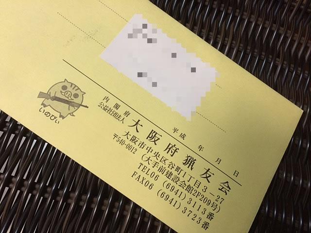 大阪府猟友会イベント