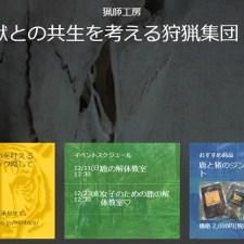 僕が首都圏在住の猟師予備軍なら埼玉の「猟師工房」の門を叩いてみる