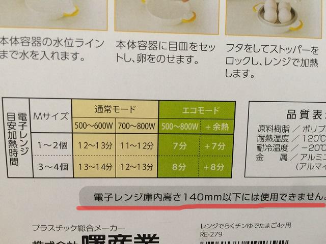 レンジでらくチン☆ゆでたまご