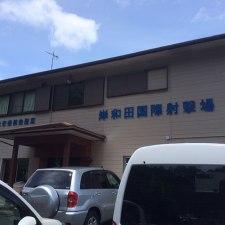 岸和田国際射撃場の感想。と、クレー射撃料金