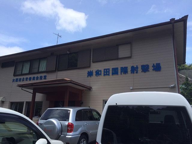 岸和田国際射撃場
