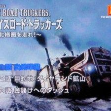 極寒の命がけ輸送番組。「アイスロード・トラッカーズ 北極圏を走れ」
