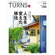 夢が広がりんぐ。都会派ハンターの夢が詰まった移住情報誌「TURNS」
