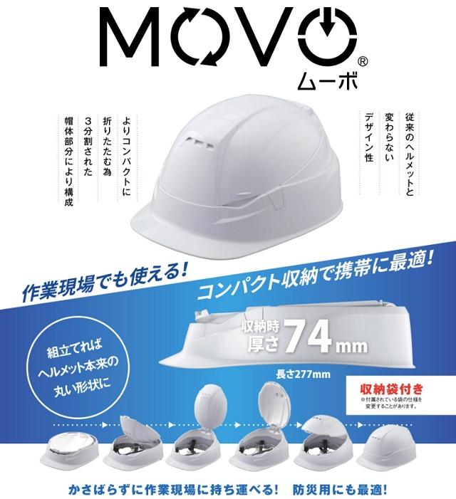 折りたたみヘルメット MOVO