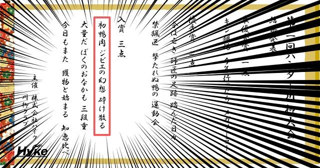 第2回 ハンターあるある川柳大会 my受賞作