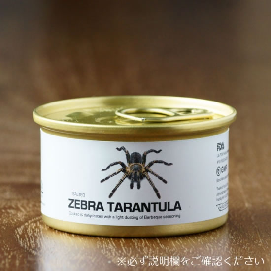 生存率アップ?昆虫食の通販でポストアポカリプスに備える