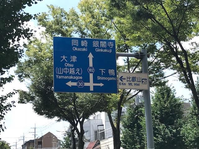 盆休みバイクの旅。クロスカブで琵琶湖を3/4周ほど回ってみた