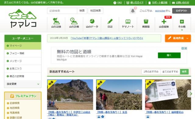 猟場開拓のデータ収集に大手登山サイト「ヤマレコ」を参照してみる。
