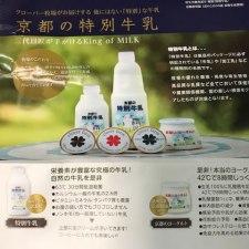 牛乳好き必見。日本で四か所しか作れない「特別牛乳」を飲んでみた。